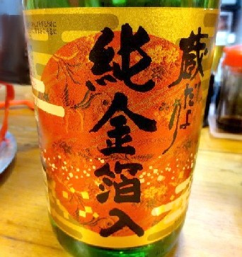 sake with gold flakes