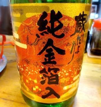 sake with gold flakes